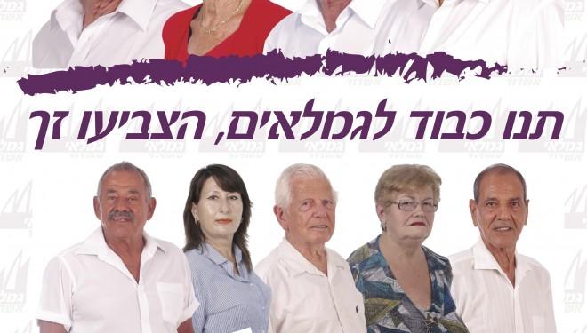 Les Guimlaim au conseil municipal