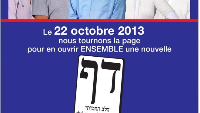 Grand meeting électoral d'HALEV HA'HEVRATI destiné aux francophones d'Ashdod