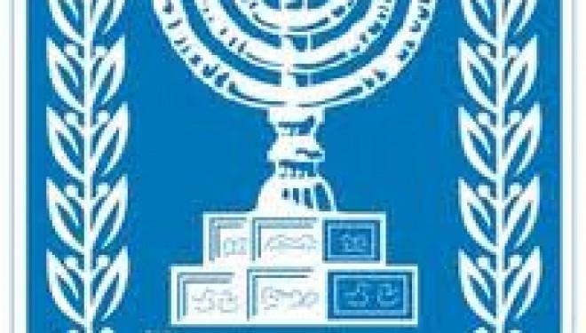 Un nouveau logo pour la Knesset ? avis de concours pour les graphistes !!!