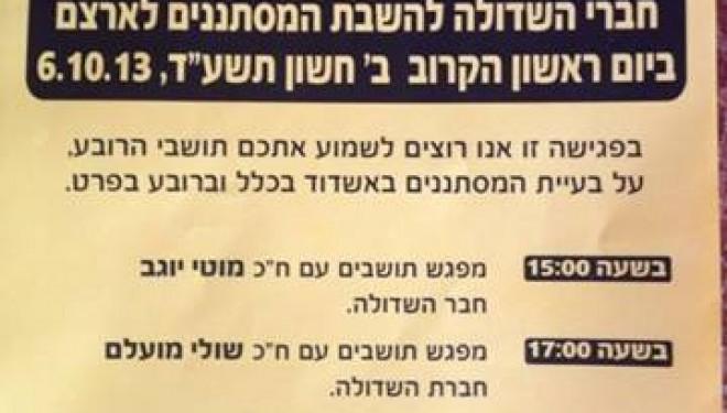 Nouvelles rencontres de la liste Bayit Hayéhoudi