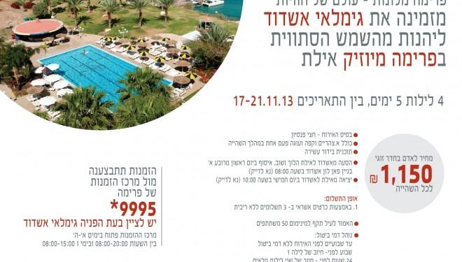 Un séjour agréable en novembre à Eilat proposé par les retraités d'Ashdod
