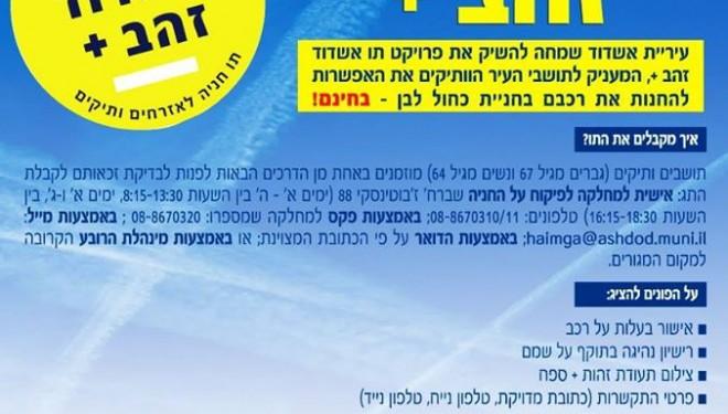 Carte de Stationnement gratuit pour les retraités d'Ashdod