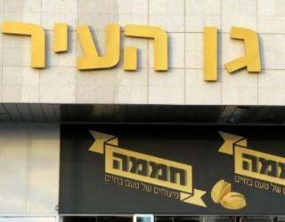 Ashdod : inauguration d'une nouvelle boutique à Gan Haïr