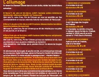 Hanoucca 5774 : le CCF 770 vous dit tout !!!