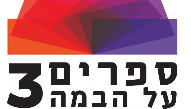 Livres en scène 3  : une mise en voix de la littérature française et israélienne