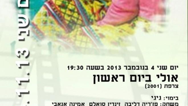 Cinemathèque d'Ashdod : Inch'aalah
