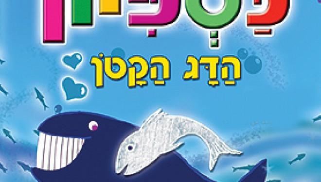 Théâtre : histoires pour enfants !