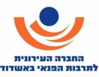 Bibliothèque municipale d'Ashdod : le temps de la poésie…