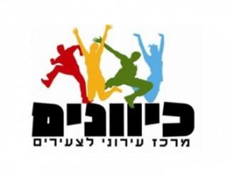 Centre Kivounim Ashdod : salon etudiants et de l'emploi le 01 novembre 2016 a 18 h