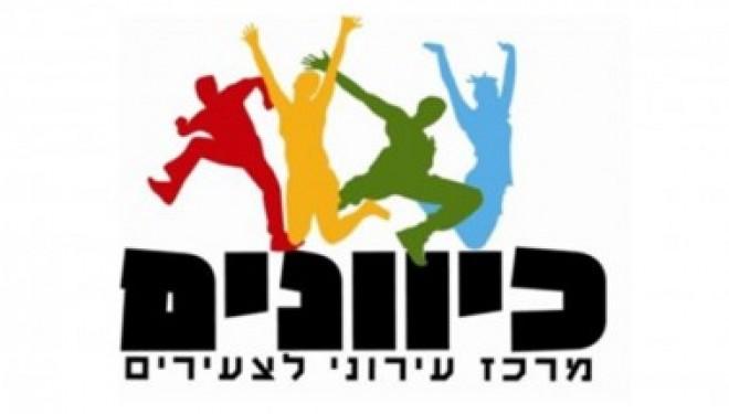 Kivoonim : si vous avez entre 18 et 35 ans venez rencontrer Yokhi pour vous guider dans l'emploi a Ashdod