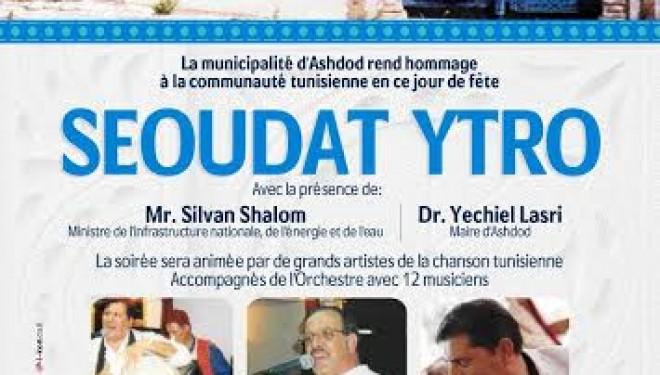 Seoudat Ytro : Hommage à la communauté Tunisienne d'Ashdod