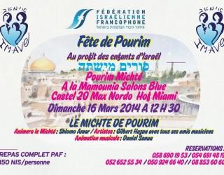 Michté de Pourim : venez le fêter avec Imave et faite une bonne action !