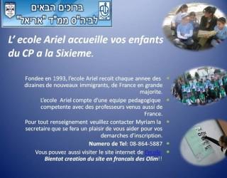 Ashdod : L'école Ariel accueille vos enfants du CP à la 6ème