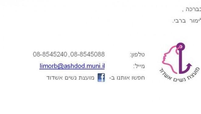 Les 30 ans du Conseil municipal des femmes d'Ashdod !