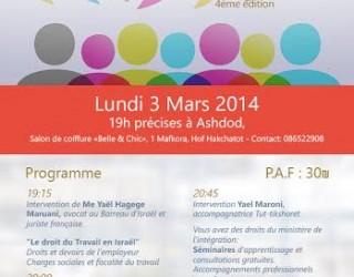 Le Business Club d'AshdodCafé vous attend nombreux ce lundi 3 Mars 2014