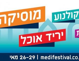 c'est parti pour le deuxième Festival de la Méditerranée d'Ashdod !