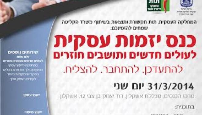 Ashkelon : » La création d'entreprise et le monde des affaires en Israël»