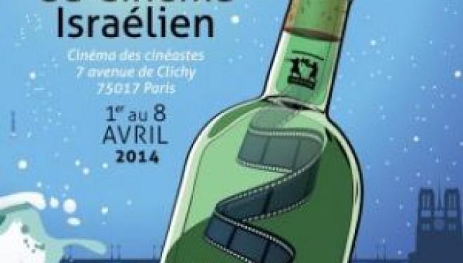 14e Festival du cinéma israélien à Paris