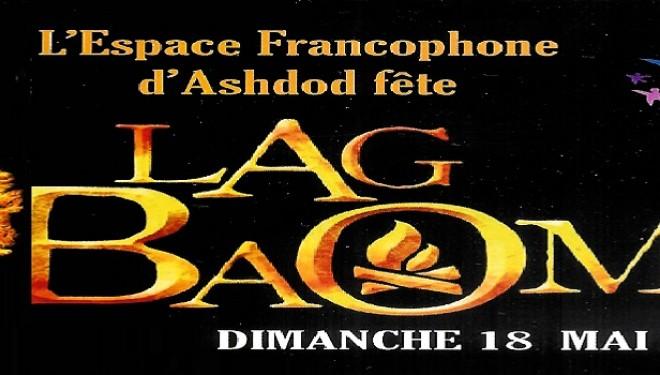 Lag Ba Omer avec l'Espace Francophone d'Ashdod !