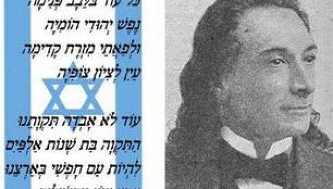 l'Hatikvah, vous ne savez peut être pas tout !!!