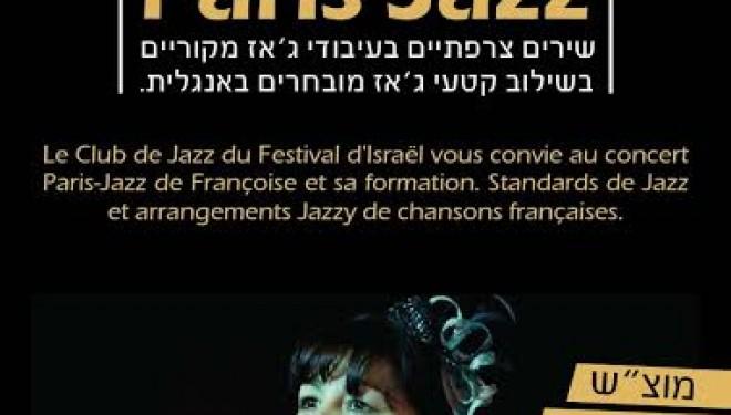 Des chansons Francaises au Club de Jazz du Festival d'Israel