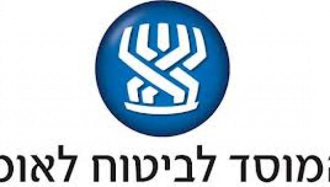 Envoyer vos documents par e-mail au Bitouah Leumi c'est désormais possible !