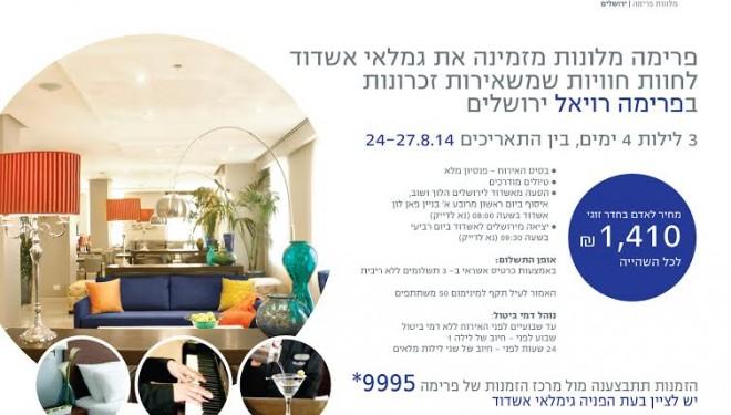 Passez 4 jours à Jérusalem en Aout avec les «retraités d'Ashdod»