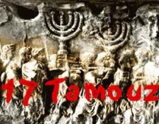 Le jeûne du 17 Tamouz