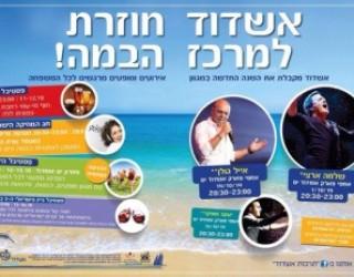 Ashdod : 17 ème festival de la musique israélienne, fête de la bière et festival du vin