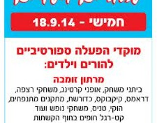Grand événement sportif à Ashdodd ! retenez la date : jeudi 18 septembre 2014