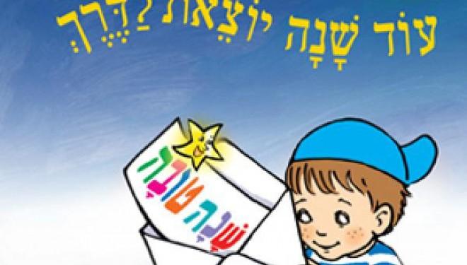 Activités pour les enfants à la bibliothèque municipale d'Ashdod ! Entrée libre !!