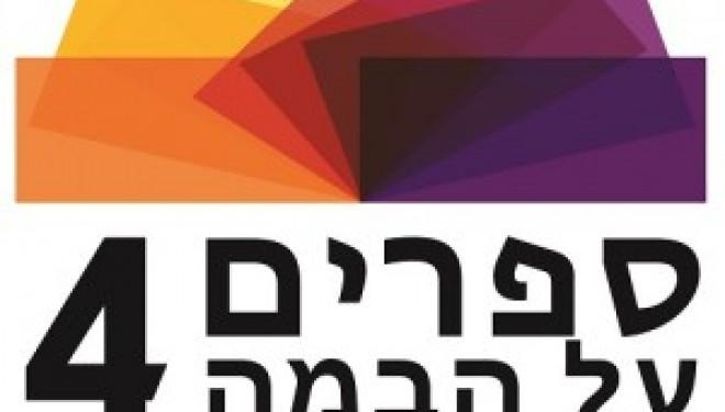 Livres en scène 4 : une mise en voix de la littérature française et israélienne