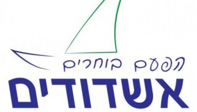 cours de leadership gratuits pour les jeunes d'Ashdod !