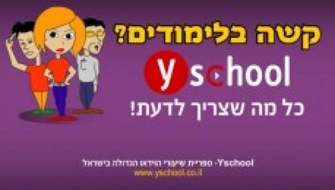 yschool, du groupe ynet recrute