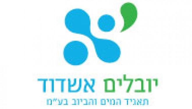 Ashdod : Youvalim, pourquoi devrions nous payer plus cher ?