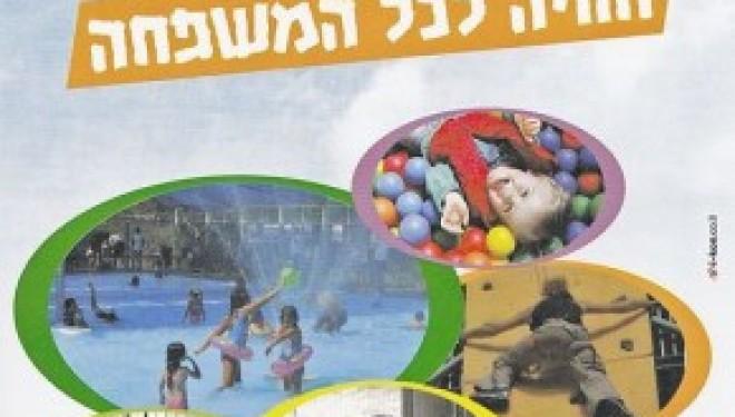 L'Adjoint au maire haredi, Lieberman appelle au boycott d'une brochure municipale !!!