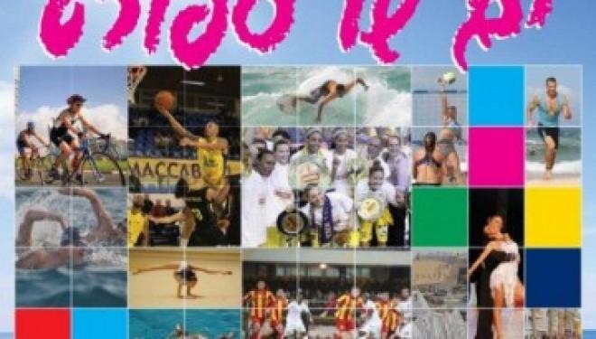 Des représentants d'Ashdod dans le domaine des sports spéciaux et rares