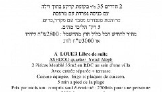 Immobilier : locations de meublés petites surfaces, petits prix à Ashdod !