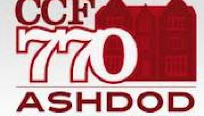 CCF 770 Ashdod : venez fêtez la 31 ème hilloula de Baba salé