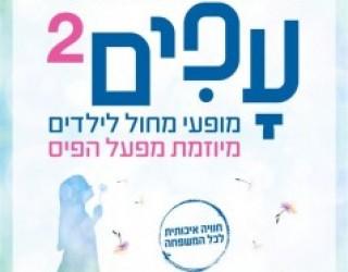 S'envoler pour Ashdod