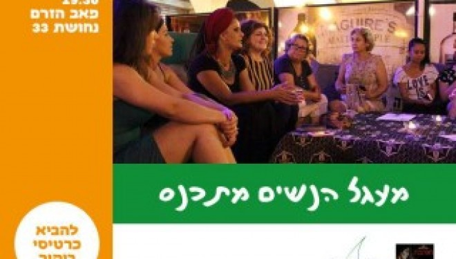 Ashdod : «Maagal Nashim» du Networking 100 % féminin et hebreu !