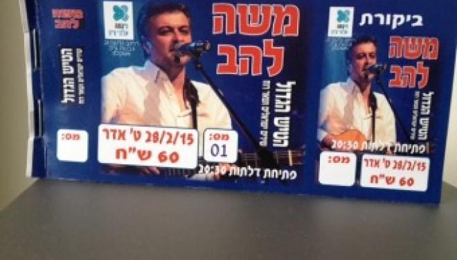 «Concert de Chansons Israéliennes» à Ashkelon
