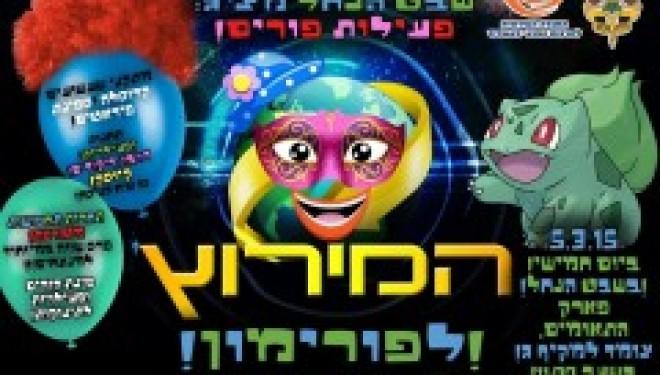 Fête de Pourim : vous êtes tous invités jeudi 5 Mars a faire la Fête !!!