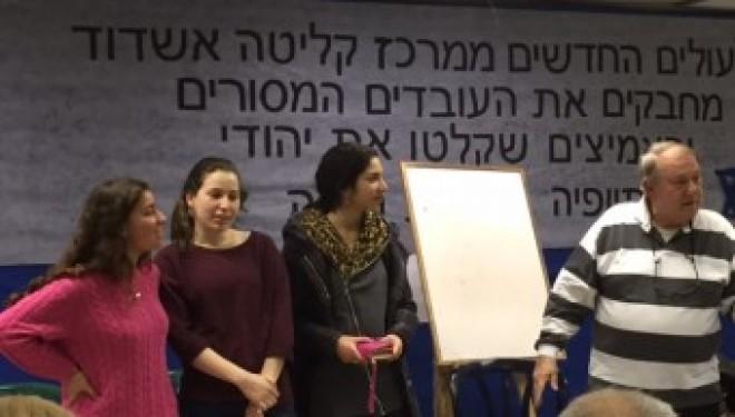 Antenne AMI Ashdod : ouverture d'un nouvel oulpan au Beit Canada