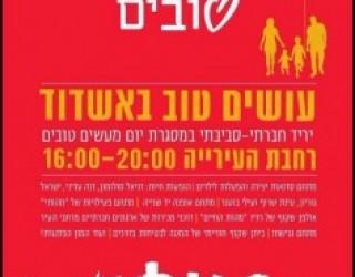 Nous fêtons la journée «Maassim Tovim» 2015 à Ashdod, un grand événement pour tous