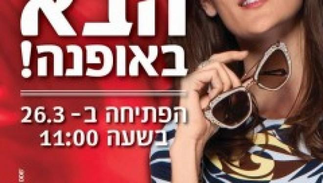 Big Fashion ouvrira ses portes le 26 mars 2015 à 11 h, chaussez-vous de baskets !!!