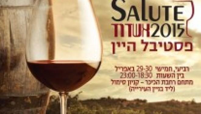 Festival du vin à Ashdod, mercredi et jeudi 29 et 30 avril à partir de 19 h !