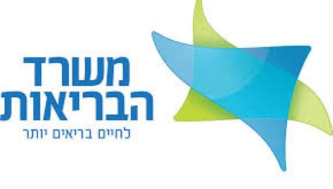 Nouveau en Israel, un médecin en version française !