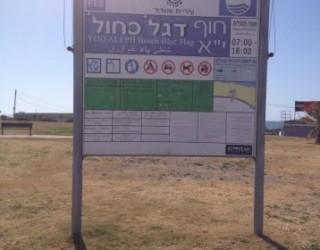 ouverture officielle des plages en Israël : Drapeaux bleus à Ashdod