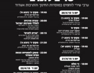Ashdod : Jour du souvenir pour les soldats tombés dans les guerres d'Israël et Yom  (du 20 au 23 avril 2015)